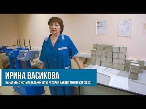 Проверка бетона на прочность в лаборатории МОБИЛ СТРОЙ XXI