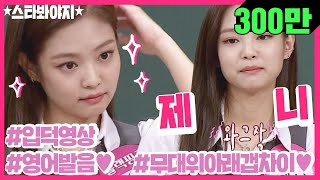 [STAR★VOYAGE] BLACKPINK JENNIE's ON Stage / OFF Stage ..♥ #KnowingBros #StageK #JTBCVoyage