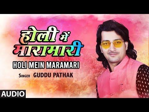 HOLI MEIN MARAMARI | Latest Bhojpuri Holi Geet 2020 | GUDDU PATHAK | T-Series HamaarBhojpuri