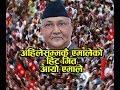 Aayo Amale ।। एमालेको सुपरहिट गित आयो एमाले ।।UML New Election Song 2074