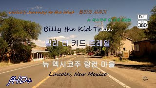 Billy the Kid Trail 빌리 더 키드 트레일 US Route 380 Lincoln New Mexico NX1