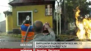 Вже другу добу Ужгород залишається без газу