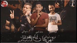 مهرجان ايام بتفوت - حوده العربى - بندق النوبى - سامح الليبى - شعبيات 2020
