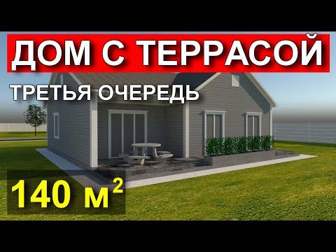 Сколько стоит построить дом   Делим стройку на три этапа   Дом за миллион, за два или за пять