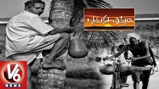 V6 Bathuku Chitram - Special story on Goud