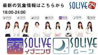 【LIVE】 最新地震・気象情報 ウェザーニュース SOLiVE24 イブニング・ムーン(2018.2.1 18:00-24:00)