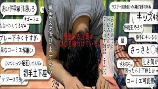 【パワポケ】こんなプレー初めて見た 配信中の迷シーン集 その18【コーミエ】