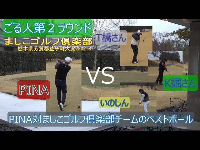 【ごる人】第②ラウンド 1対3のベストボールマッチをしました。《ましこゴルフ倶楽部OUT1~3H》1話目