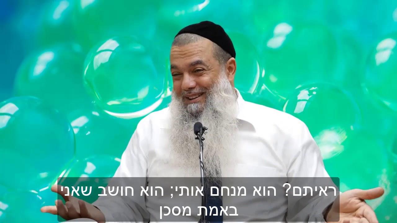 קצר: איך להתמודד עם חוסר? - הרב יגאל כהן HD