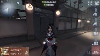 #411 10th Geisha   Pro Player   Eversleeping Town   Identity V