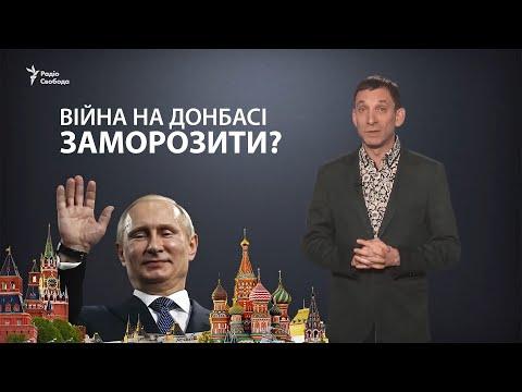 Чи можливо заморозити конфлікт на Донбасі | Віталій Портников | Точка зору