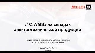 WMS от AXELOT на складах электротехнической продукции вебинар 25.10.16
