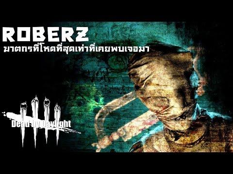 Dead by Daylight - ROBERZฆาตกรที่โหดที่สุดเท่าที่เคยพบเจอ