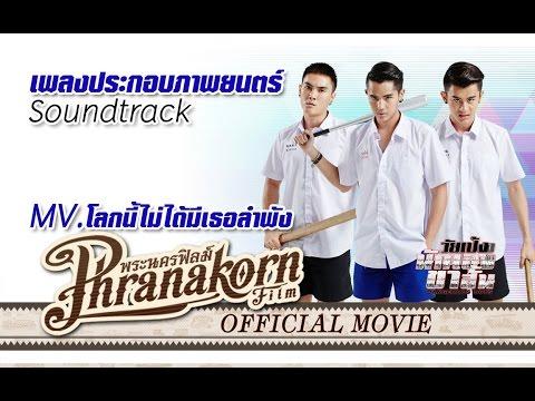 วัยเป้งง นักเลงขาสั้น - โลกนี้ไม่ได้มีเธอลำพัง Ost.DANGEROUS BOYS (Official Phranakornfilm)