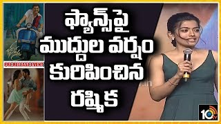 Rashmika Mandanna Speech At Bheeshma Pre Release Event | Nithin | Trivikram