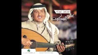 Mohammed Abdo …  Aali Al Skoot | محمد عبده  … عالي السكوت