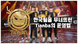 한국팀을 꺾어버린 Tianba를 상위권으로 이끈 운영법