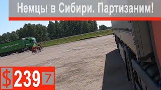 $239 Scania S500 Был слегка шокирован!!! Немецкие туристы-пенсионеры на великах за Уралом)))
