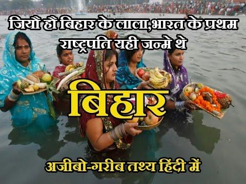 क्या आप बिहार के बारे में ये तथ्य जानते हैं?Facts About BIHAR in hindi