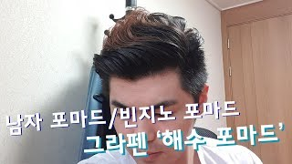 남자 포마드 / 빈지노 포마드 / 그라펜(GRAFEN)…