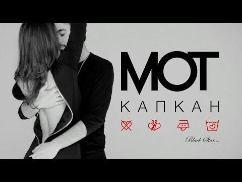 Мот - Капкан (Премьера клипа! )