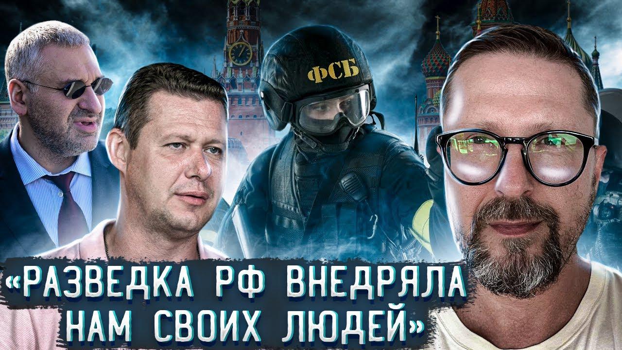 Почему в РФ умные спецслужбы