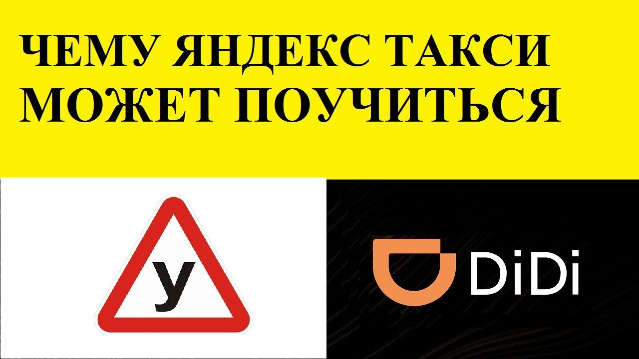 Что мне понравилось в DiDi или фишки которых нам не хватает в Яндекс Такси!