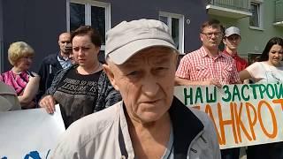 """Обманутые Калининградские дольщики ЖК """"Берлинки"""""""