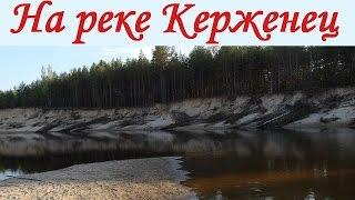 Река Керженец. Красоты Керженца из сплава на байдарке по реке