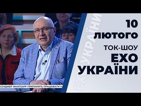 """Ток-шоу """"Ехо України"""" Матвія Ганапольського від 10 лютого 2020 року"""
