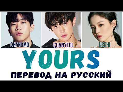 Raiden, Chanyeol (EXO) - YOURS (ft  Changmo, Lee Hi) ПЕРЕВОД НА РУССКИЙ (рус саб)