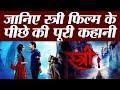 YouTube Turbo वो कहानी जिसने लोगों की रात की नींद उड़ा दी थी I Stree I Rajkummar Rao I Shraddha Kapoor I Odd Naari