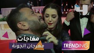 مهرجان الجونة..كندة علوش تمزح وريا أبي راشد تغني.. وظهور مفاجئ لشيري عادل مع طليقها
