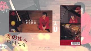 作詞・作曲:TERU 編曲:パッパラー河合 テレビなんてない時代 僕等知ら...