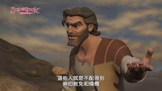 【超級妙妙書II:約拿 魚腹歷險】預告片搶先看