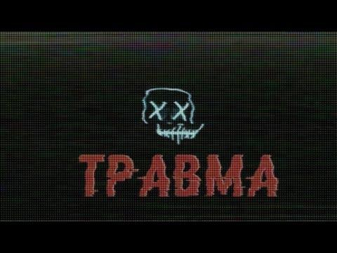"""""""ТРАВМА"""" - КОРОТКОМЕТРАЖНЫЙ ФИЛЬМ УЖАСОВ"""