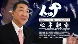 トップの言魂 フォローウィンドコーポレーション 放送映像
