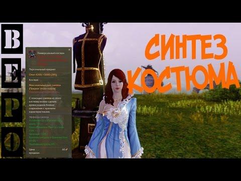 ArcheAge. 2.9 Синтез Костюма - Как Работает!