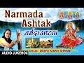 Narmada Ashtak   Full Audio Songs Jukebox Box   Deepa Kiran Shaani   T-Series Bhakti Sagar