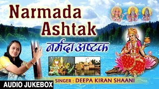 Narmada Ashtak | Full Audio Songs Jukebox Box | Deepa Kiran Shaani | T-Series Bhakti Sagar