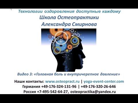 Остеопат: кто это и что делает такой специалист