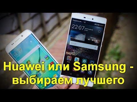 Huawei или Samsung - выбираем лучшего