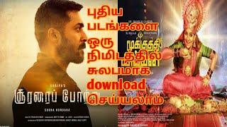தமிழில்// how to download Tamil movie in tamil🤔🤔