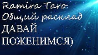 ДАВАЙ ПОЖЕНИМСЯ)