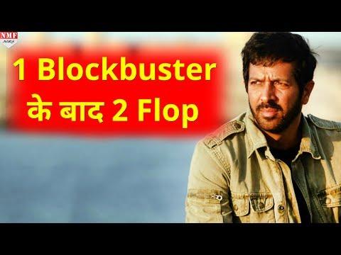 Bajrangi Bhaijaan की Superhit के बाद Kabir Khan की 2 फिल्में हुई Flop