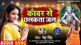 Neha Singh का 2020 का New भोजपुरी Bol Bam Song - काँवर से छलकता जल - Bhojpuri Song 2020 New