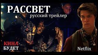 Рассвет (Daybreak) Netflix 2019 Финальный русский трейлер КИНА БУДЕТ