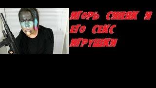 ИГОРЬ СИНЯК И ЕГО СЕКС ИГРУШКИ!(18+)