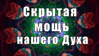 Открытый вебинар Возрождение русского Духа Бесплатный вебинар про мощь нашего Духа