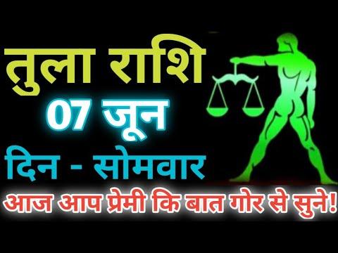 तुला राशि 07 जून 2021 || Aaj Ka Tula Rashifal || Tula Rashi 07 June 2021 || DMR Rashifal ||